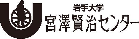 岩手大学 宮沢賢治センター